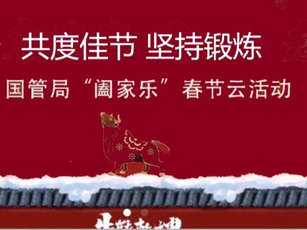 """国管局2021年""""阖家欢""""春节""""云""""活动:共度佳节,坚持锻炼"""