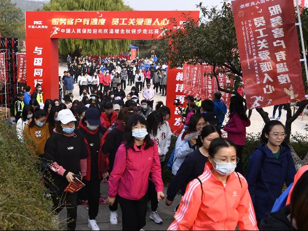中国人民保险2020年迎司庆温暖金秋健步走比赛
