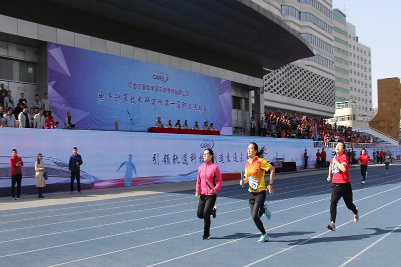 中国铁道科学研究院电子技术研究所第一届职工运动会、百米比赛