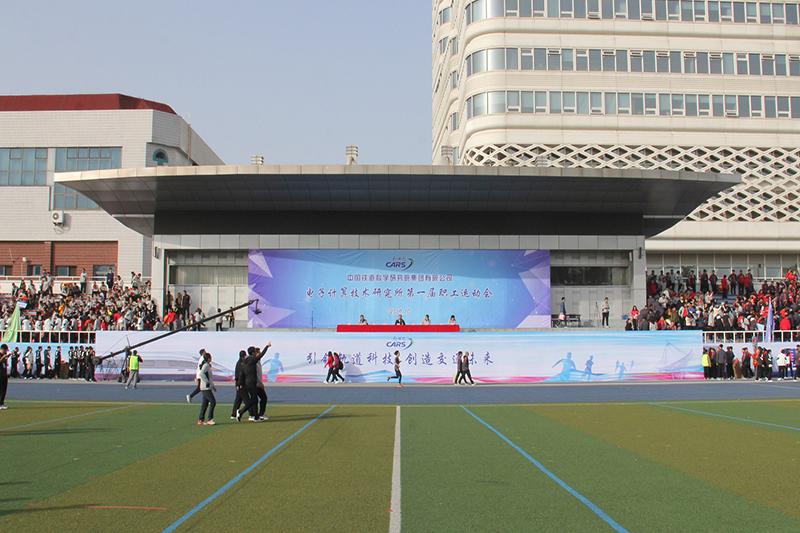 中国铁道科学研究院电子技术研究所第一届职工运动会、背景板
