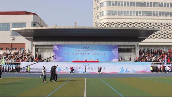 中国铁道科学研究院电子技术研究所第一届职工运动会