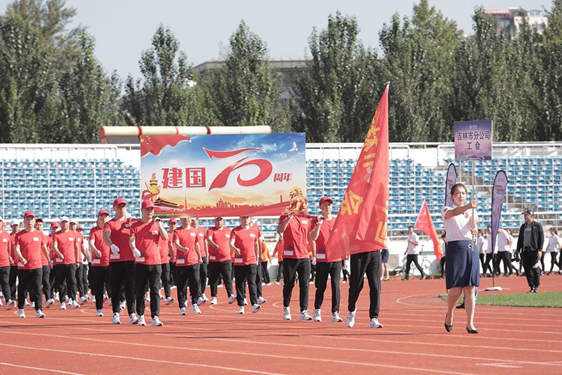 中国移动公司吉林分公司第二届员工运动会