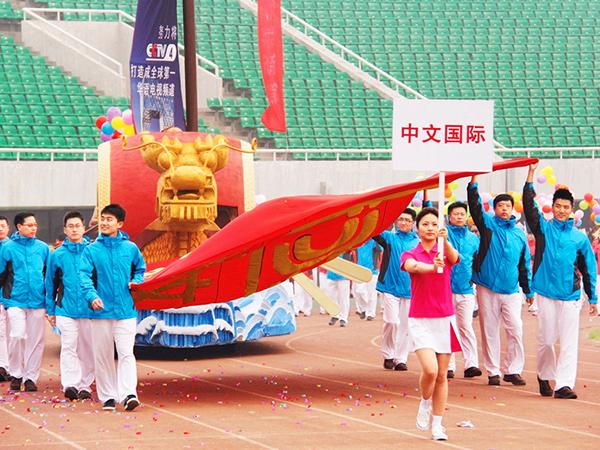 长春市二道区全民健身运动会