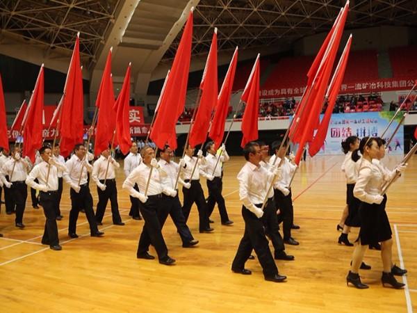 北京矿冶集团职工运动会