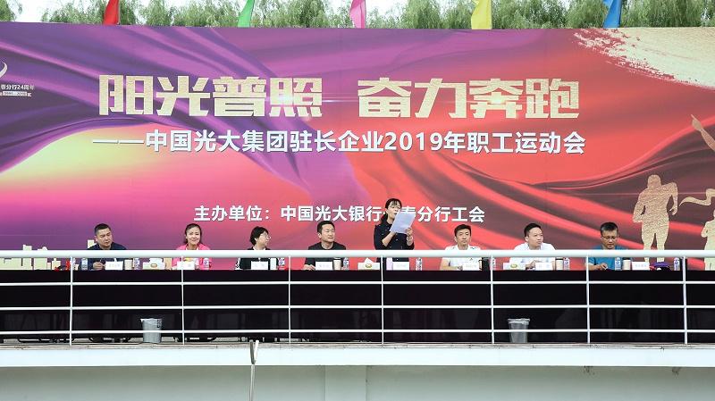 中国光大集团驻长企业2019年职工运动会、领导讲话