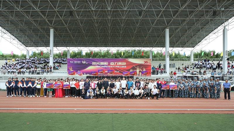 中国光大集团驻长企业2019年职工运动会、闭幕合影