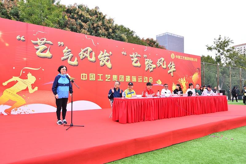 中国工艺集团趣味运动会 领导讲话