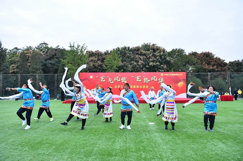 中国工艺集团趣味运动会 闭幕表演