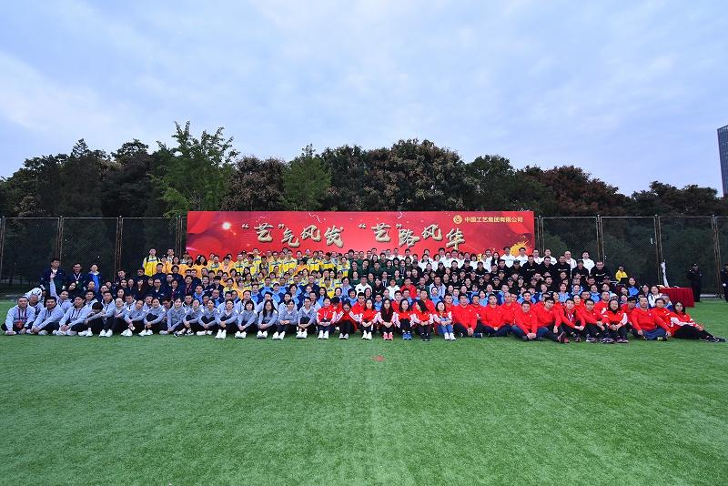 微信中国工艺集团趣味运动会 集体合影