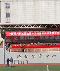 地坛体育中心