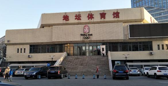 地坛体育馆