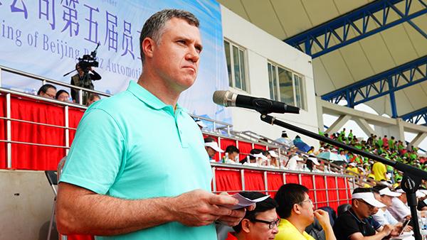 北京奔驰汽车有限公司第五届员工运动会